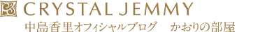 クリスタルジェミー代表・中島香里オフィシャルブログ